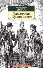 Приключения Шерлока Холмса. Повесть, рассказы