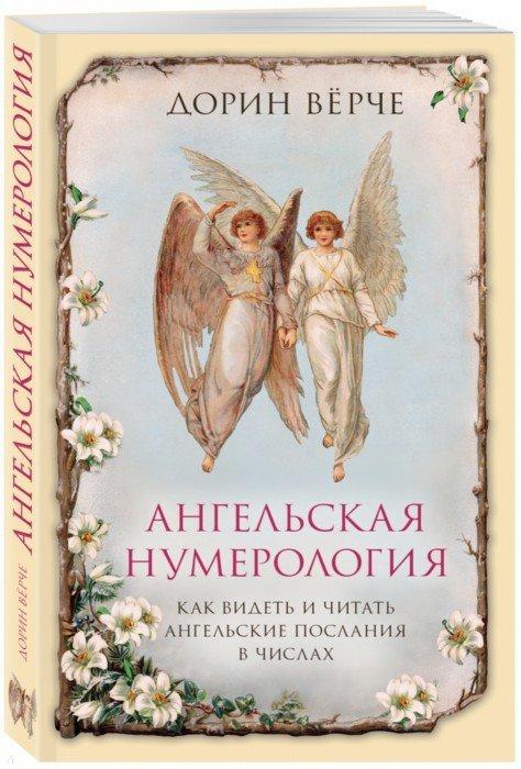 Верче Д. Ангельская нумерология. Как видеть и читать послания ангелов в числах магические послания ангелов 44 карты