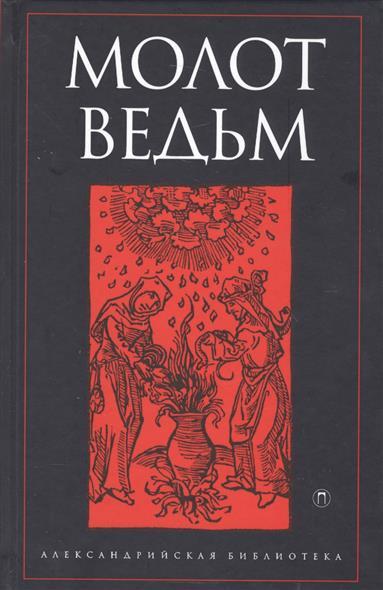 Шпренгер Я., Инститорис Г. Молот ведьм ISBN: 9785521002962 вацлав каплицкий молот ведьм