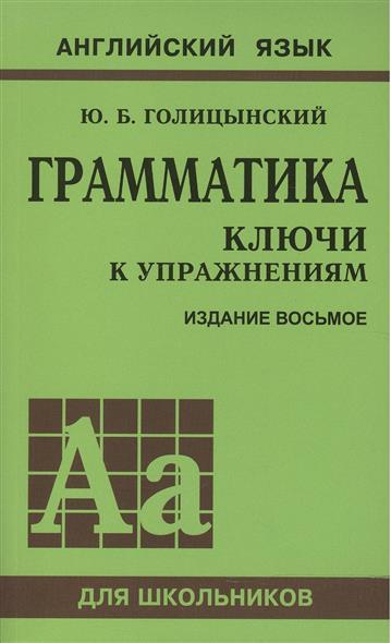 Голицынский Ю. Грамматика. Ключи к упражнениям. К сборнику упражнений Ю.Б. Голицынского. Английский язык.