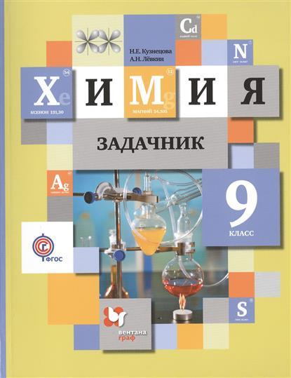 Химия. 9 класс. Задачник для учащихся общеобразовательных организаций. 2-е издание, переработанное