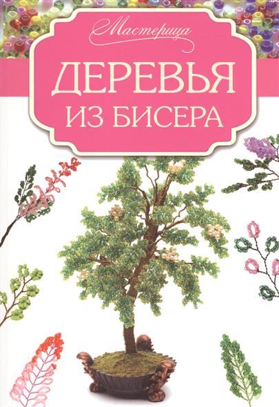 Качалова Е. Деревья из бисера качалова елена олеговна деревья из бисера