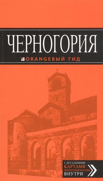 Ячимович Е. Черногория. Путеводитель ISBN: 9785699951543