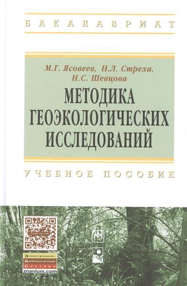 Ясовеев М.: Методика геоэкологических исследований. Учебное пособие