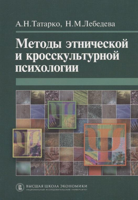 Методы этнической и кросскультурной психологии