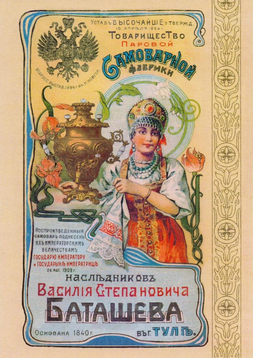Товарищество паровой самоварной фабрики наследников Василия Степановича Баташева в Туле
