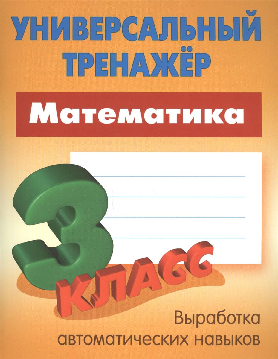 Математика. 3 класс. Выработка автоматических навыков