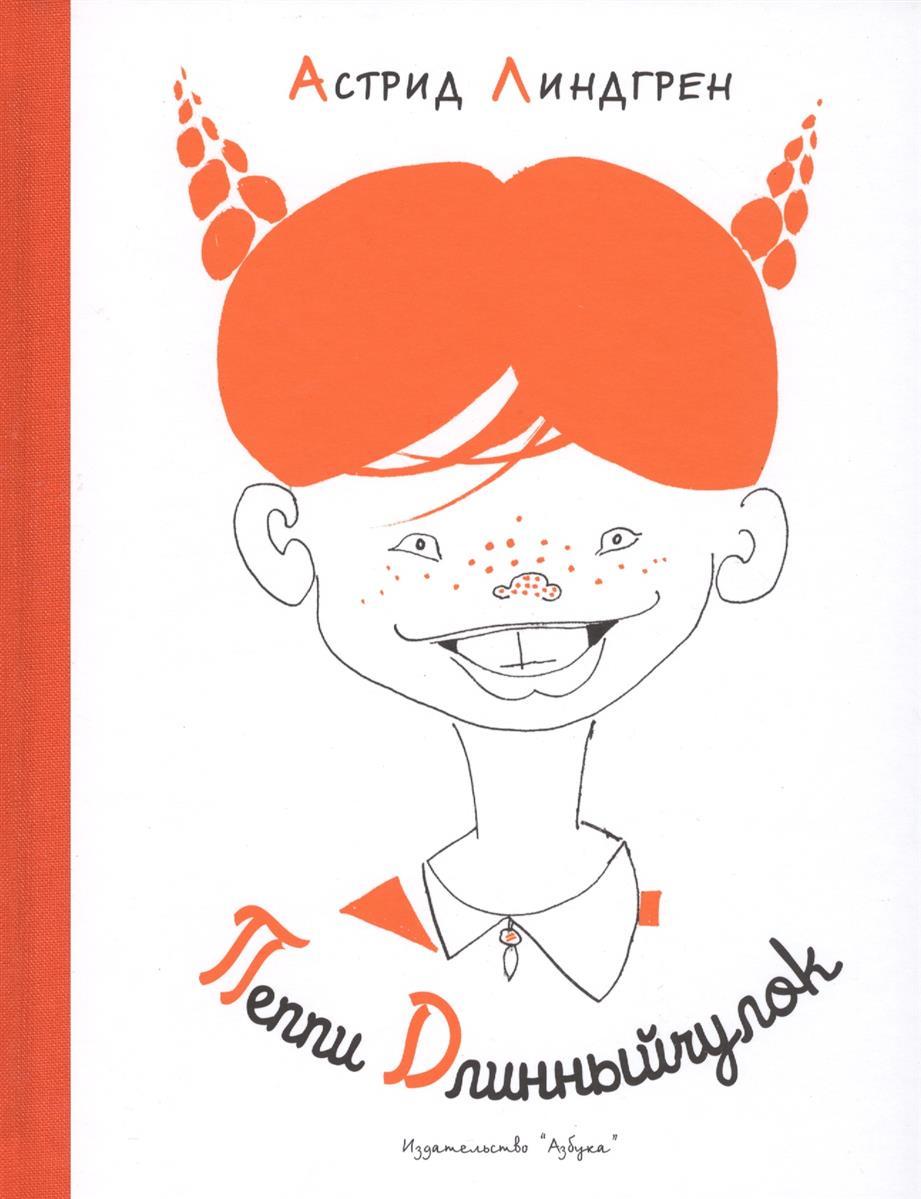 Линдгрен А. Пеппи Длинныйчулок. Повесть-сказка книги издательство махаон пеппи длинныйчулок в стране веселии