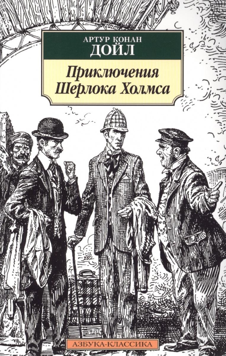 Дойл А. Приключения Шерлока Холмса. Повесть, рассказы дойл а к все приключения шерлока холмса