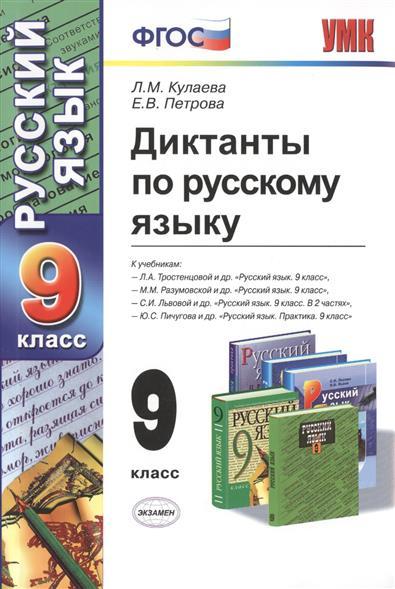 Диктанты По Русскому Языку 2 Класс Перспектива