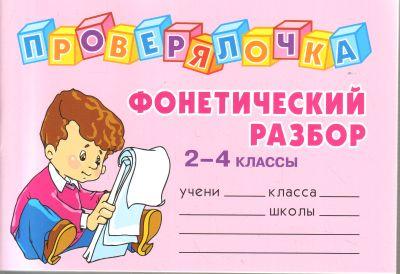 Ушакова О. Фонетический разбор 2-4 кл ушакова о напиши диктант без ошибок 1 4 кл