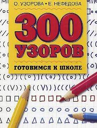 300 узоров Готовимся к школе