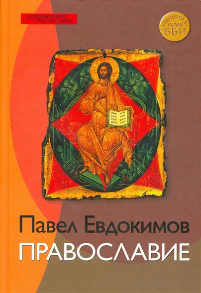 Евдокимов П. Православие