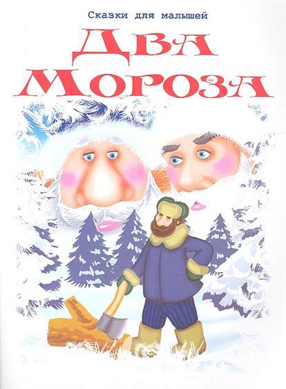 Стеблина С. (худ.) Два Мороза