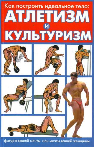 Ягудин Р. Как построить идеальное тело Атлетизм и культуризм
