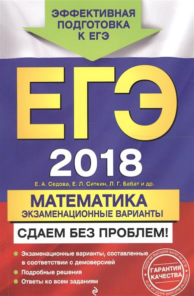 ЕГЭ-2018. Математика. Экзаменационные варианты. Сдаем без проблем!