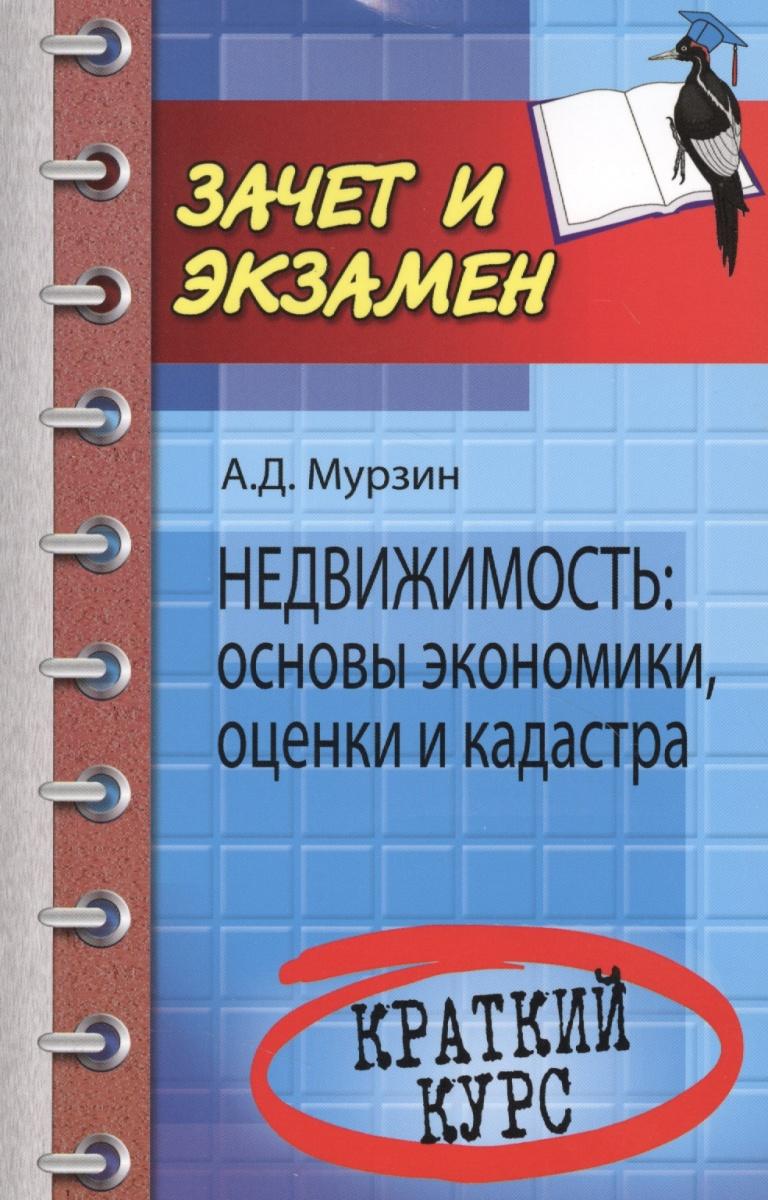 Мурзин А. : основы экономики, оценки и кадастра. Краткий курс