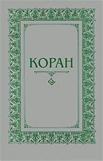 Коран Перевод с арабского и комментарий