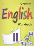 Английский язык. Рабочая тетрадь. К учебнику английского языка для 2 класса / English. Workbook