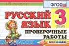 Русский язык. 3 класс. Проверочные работы (ФГОС)