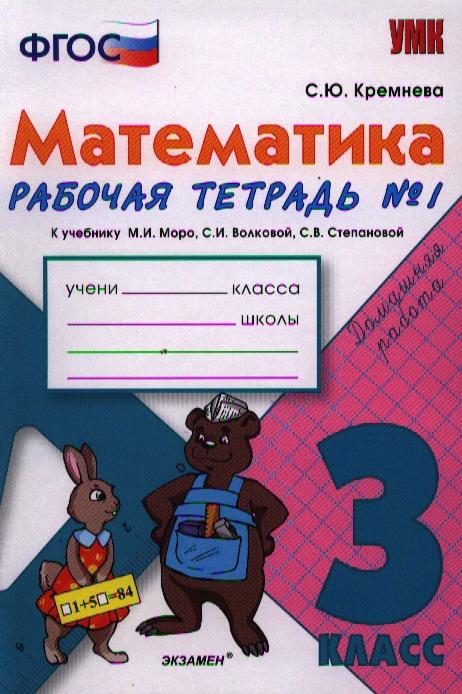Кремнева С.: Математика. 3 класс. Рабочая тетрадь № 1. К учебнику М. И. Моро и др.