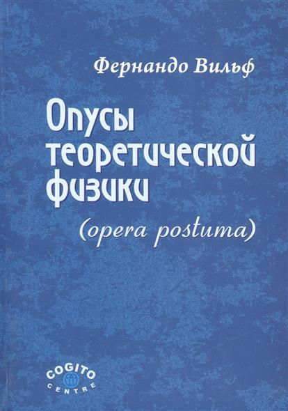 Опусы теоретической физики (opera postuma)