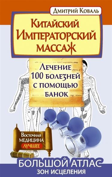 Китайский Императорский массаж. Лечение 100 болезней с помощью банок