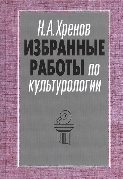 Избранные работы по культурологии. Культура и империи
