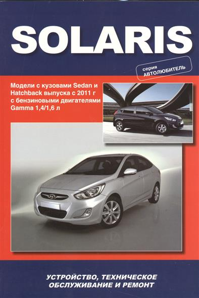 Hyundai Solaris. Модели выпуска с 2011 г. С бензиновыми двигателями Gamma 1,4/1,6 л. Устройство, техническое обслуживание, ремонт ваз 2110 2111 2112 с двигателями 1 5 1 5i и 1 6 устройство обслуживание диагностика ремонт