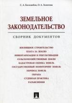 Земельное законодательство Сб. документов