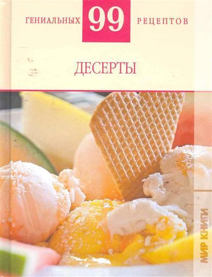 Деревянко Т. (сост). Десерты деревянко в а сост peugeot 309 1986 93 г вып бензин дизель