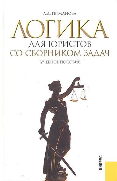 Логика для юристов Со сборником задач Уч. пос.