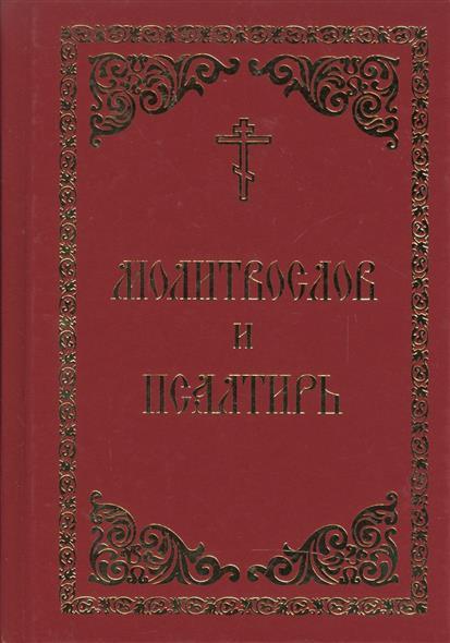 Молитвослов и Псалтирь псалтирь