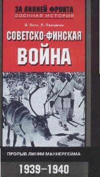 Советско-финская война Прорыв линии Маннергейма 1939-1940