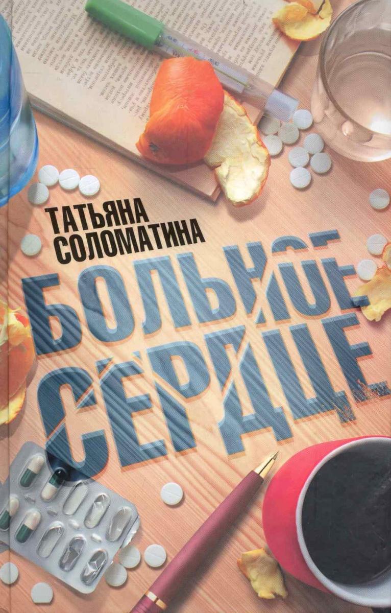 Соломатина Т. Больное сердце цена 2017
