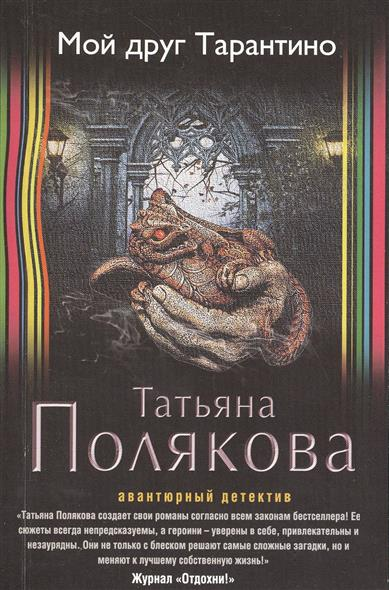 Полякова Т. Мой друг Тарантино полякова т мой любимый киллер