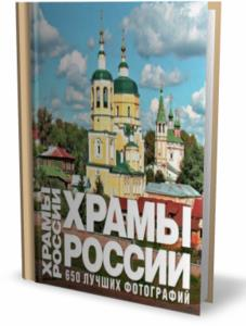 Анашкевич М. (сост.) Храмы России Фотоальбом