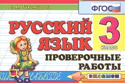 Тихомирова Е. Русский язык. 3 класс. Проверочные работы (ФГОС) русский язык 2 класс проверочные работы фгос