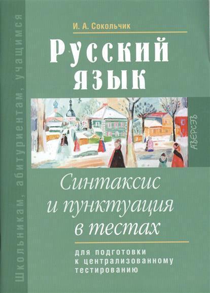 Русский язык. Синтаксис и пунктуация в тестах. Для подготовки к централизованному тестированию