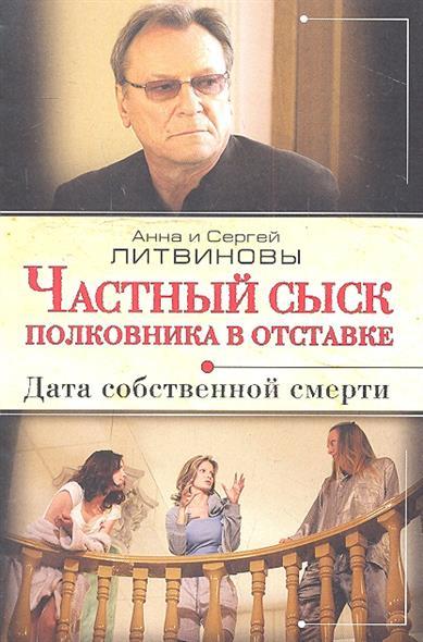 Литвинова А., Литвинов С. Частный сыск полковника в отставке. Дата собственной смерти купить частный дом в ейске для проживания