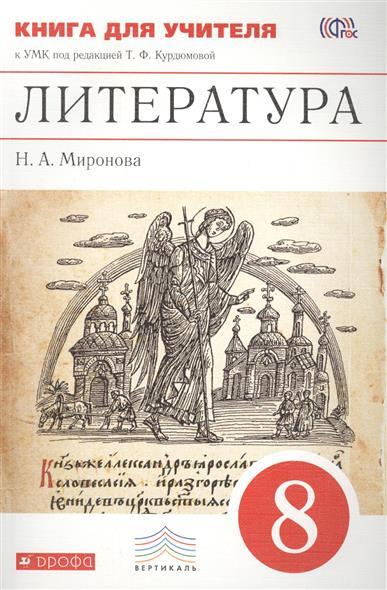 Литература. 8 класс. Книга для учителя к УМК под редакцией Т.Ф.Курдюмовой