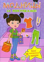 КН Модницы За покупками 5-7 лет