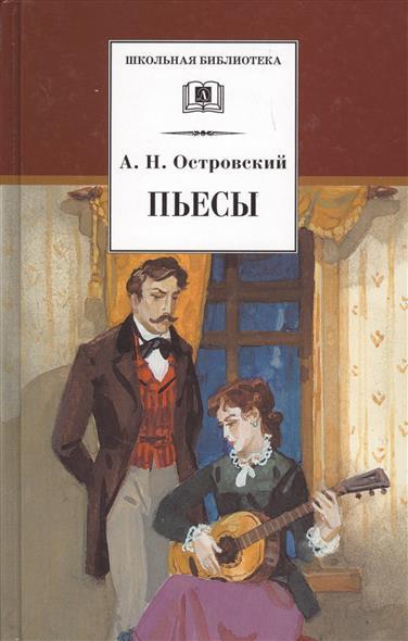Островский А. Островский Пьесы