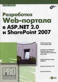 Гробов И. Разработка Web-портала в ASP.NET 2.0 и SharePoint 2007