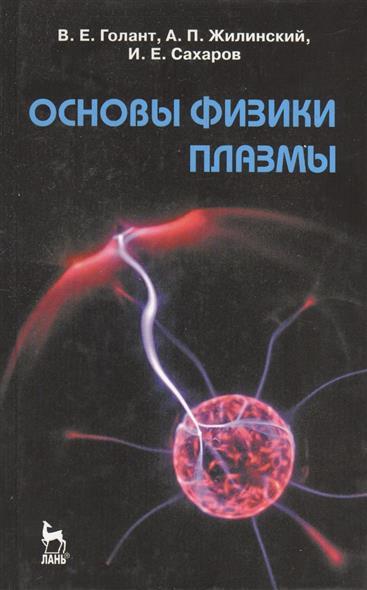 Голант В.: Основы физики плазмы: учебное пособие. Издание второе, исправленное и дополненное