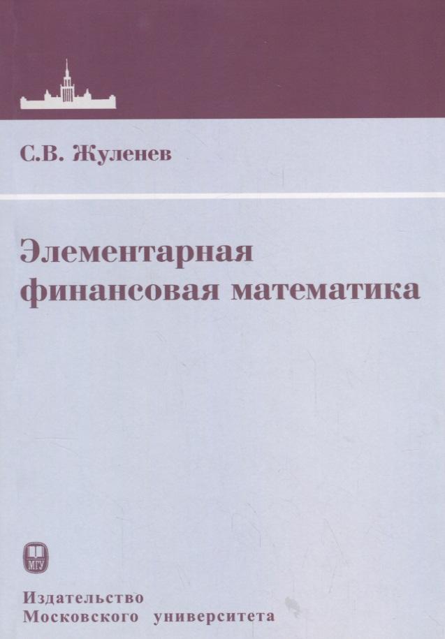Жуленев С. Элементарная финансовая математика дрель шуруповерт skil 2395lc