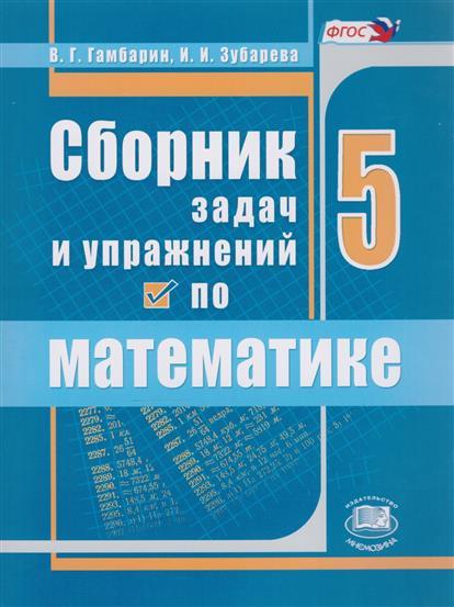 Сборник задач и упражнений по математике. 5 класс