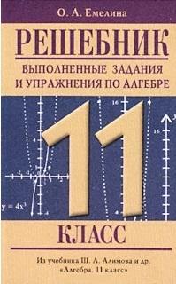 Решебник по алгебре 11 кл