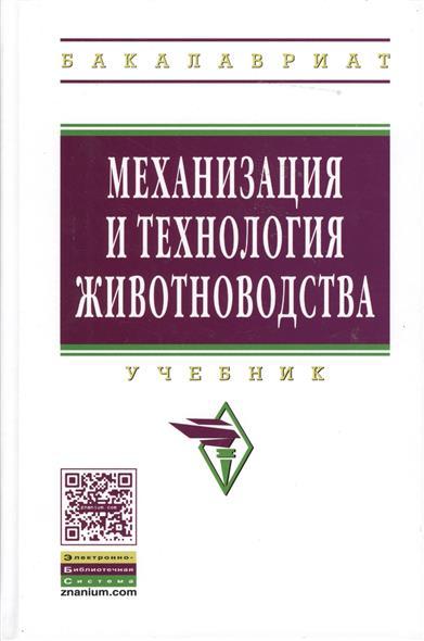 Механизация и технология животноводства: Учебник