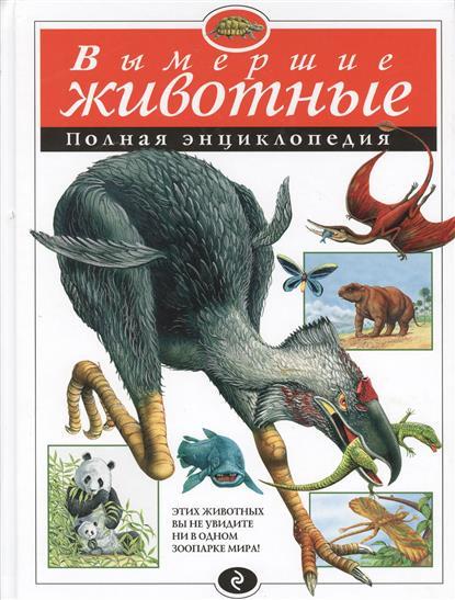 Ананьева Е. (отв. ред.) Вымершие животные Полная энциклопедия